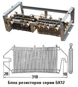Блоки резисторов БK 12