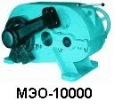 МЭО-10000